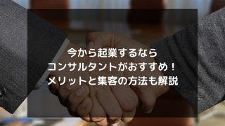 syukatsu daigaku icatchのコピーのコピー 320x180 - 今から起業するならコンサルタントがおすすめ!メリットと集客の方法も解説