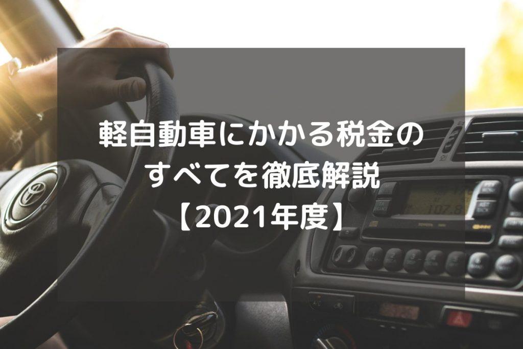 軽自動車にかかる税金のすべてを徹底解説【2021年度】 2 1 1024x683 - 軽自動車にかかる税金のすべてを徹底解説【2021年度】