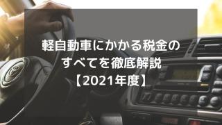 軽自動車にかかる税金のすべてを徹底解説【2021年度】 2 320x180 - 軽自動車にかかる税金のすべてを徹底解説【2021年度】