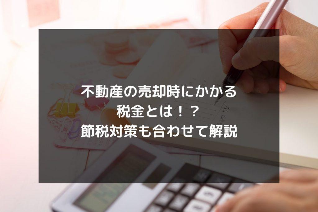 syukatsu daigaku icatchのコピーのコピー 1 1024x683 - 不動産の売却時にかかる税金とは!?節税対策も合わせて解説
