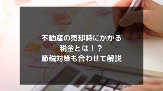 syukatsu daigaku icatchのコピーのコピー 1 320x180 - 不動産の売却時にかかる税金とは!?節税対策も合わせて解説