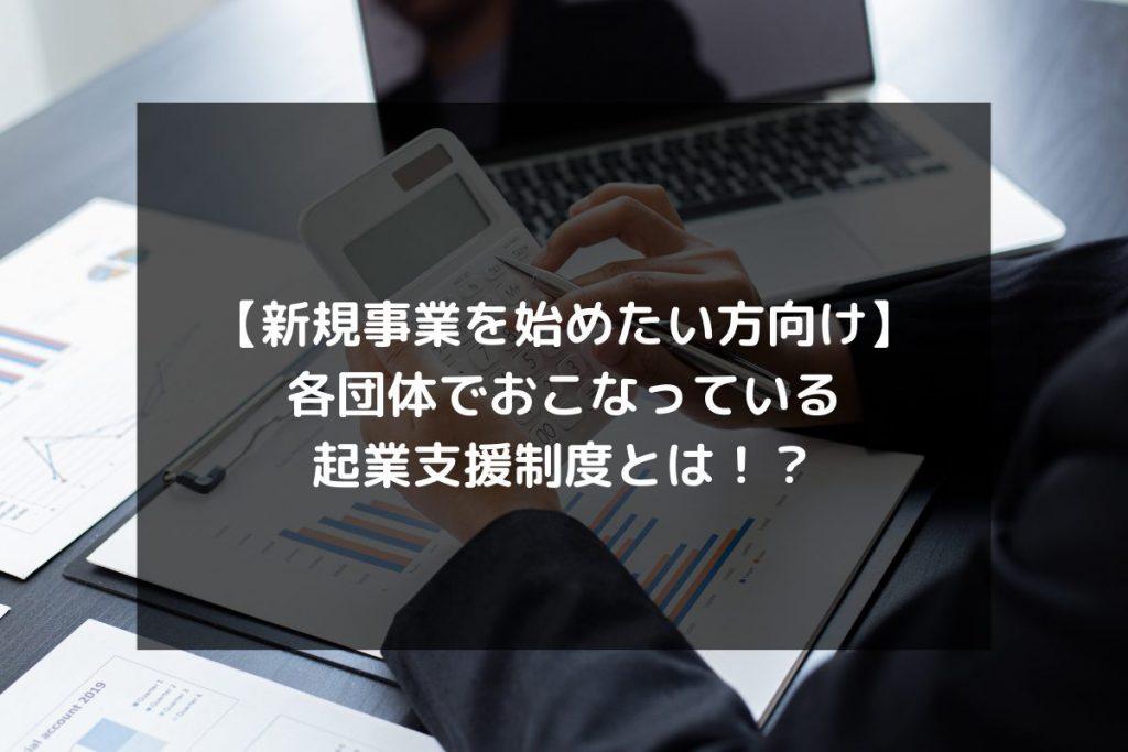 syukatsu daigaku icatchのコピーのコピー 1024x683 - 【新規事業を始めたい方向け】各団体でおこなっている起業支援制度とは!?