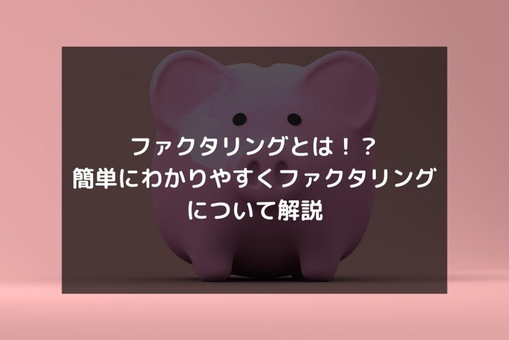 syukatsu daigaku icatchのコピーのコピー 2 1024x683 - ファクタリングとは!?簡単にわかりやすくファクタリングについて解説