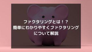 syukatsu daigaku icatchのコピーのコピー 2 320x180 - ファクタリングとは!?簡単にわかりやすくファクタリングについて解説
