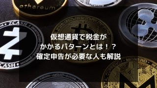 syukatsu daigaku icatchのコピーのコピー 3 320x180 - 仮想通貨で税金がかかるパターンとは!?確定申告が必要な人も解説