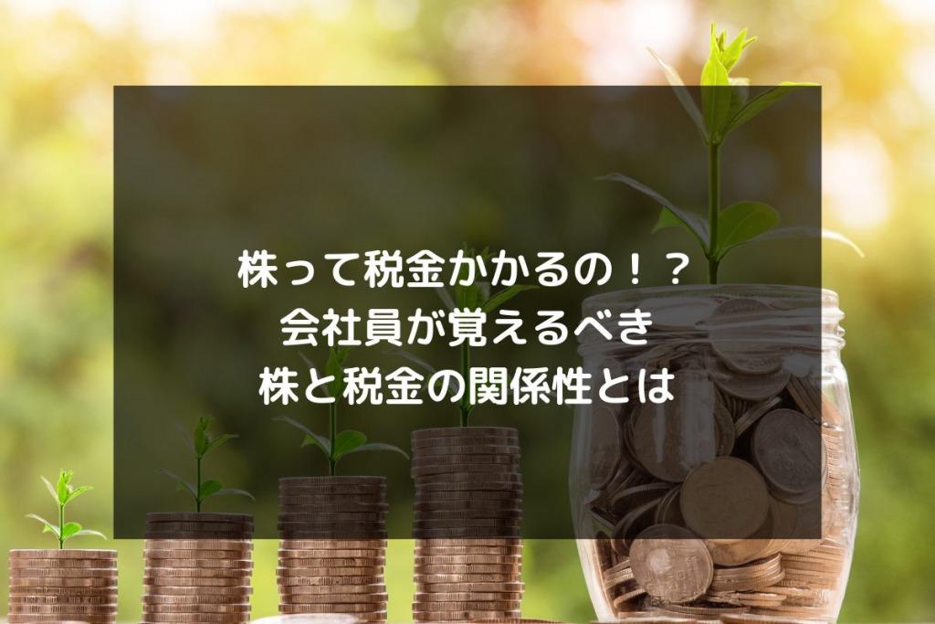 syukatsu daigaku icatchのコピーのコピー 4 1024x683 - 株って税金かかるの!?会社員が覚えるべき株と税金の関係性とは