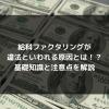 syukatsu daigaku icatchのコピーのコピー 5 100x100 - 給料ファクタリングが違法といわれる原因とは!?基礎知識と注意点を解説