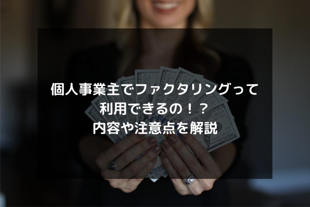 syukatsu daigaku icatchのコピーのコピー 6 1024x683 - 個人事業主でファクタリングって利用できるの!?内容や注意点を解説