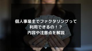 syukatsu daigaku icatchのコピーのコピー 6 320x180 - 個人事業主でファクタリングって利用できるの!?内容や注意点を解説