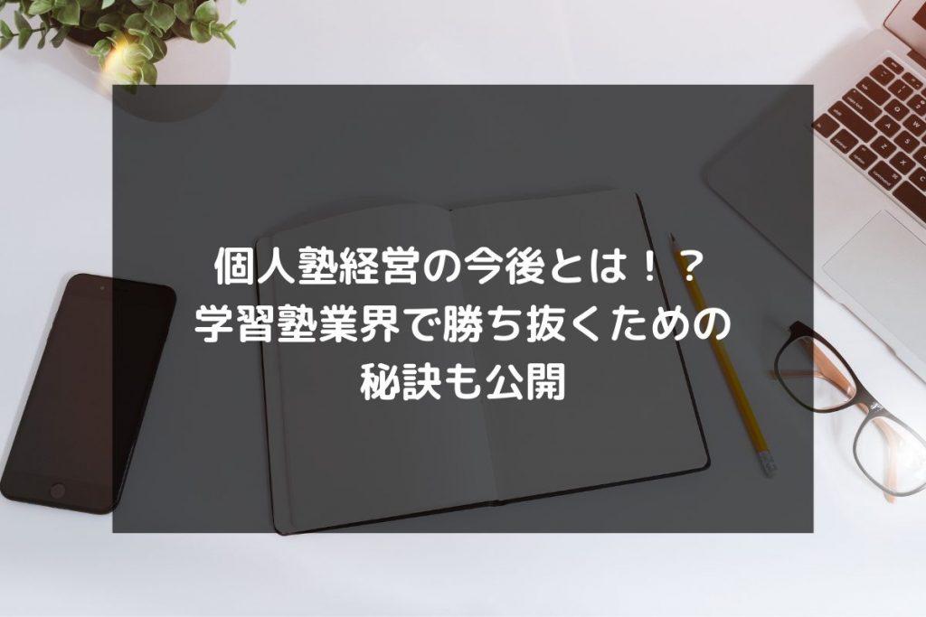syukatsu daigaku icatchのコピーのコピー 7 1024x683 - 個人塾経営の今後とは!?学習塾業界で勝ち抜くための秘訣も公開