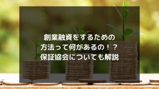 syukatsu daigaku icatchのコピーのコピー 8 320x180 - 創業融資をするための方法って何があるの!?保証協会についても解説