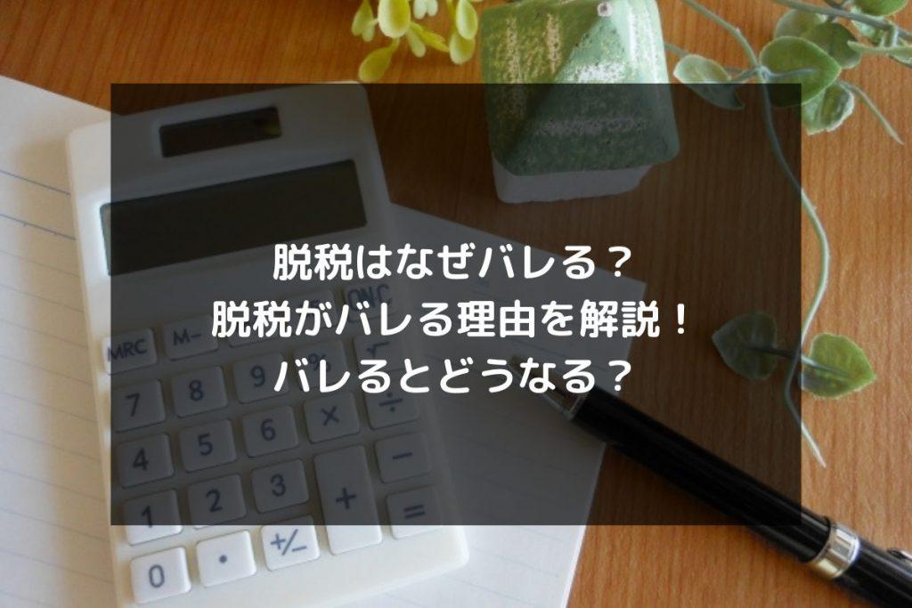 syukatsu daigaku icatchのコピー 1024x683 - 脱税はなぜバレる?脱税がバレる理由を解説!バレるとどうなる?
