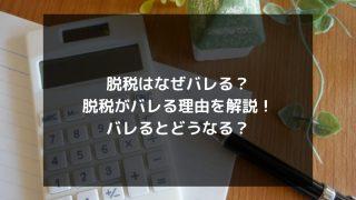 syukatsu daigaku icatchのコピー 320x180 - 脱税はなぜバレる?脱税がバレる理由を解説!バレるとどうなる?