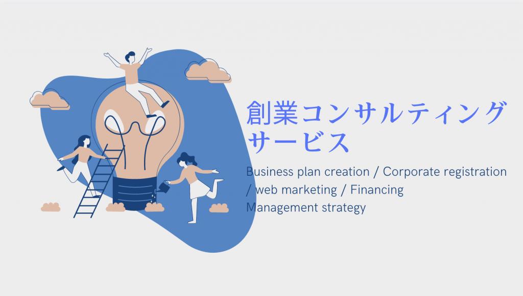 スクリーンショット 2021 05 14 13.07.18 1 1024x581 - 創業支援コンサルティングサービス_株式会社TaxTechnology