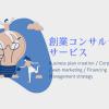 スクリーンショット 2021 05 14 13.07.18 100x100 - 創業支援コンサルティングサービス_株式会社TaxTechnology