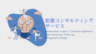 スクリーンショット 2021 05 14 13.07.18 320x180 - 創業支援コンサルティングサービス_株式会社TaxTechnology