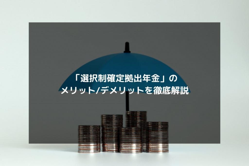 「選択制確定拠出年金」のメリットデメリットを徹底解説 1024x683 - 「選択制確定拠出年金」のメリット/デメリットを徹底解説