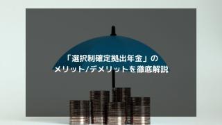 「選択制確定拠出年金」のメリットデメリットを徹底解説 320x180 - 「選択制確定拠出年金」のメリット/デメリットを徹底解説