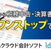 無料から利用できる創業初期特化型クラウド会計ソフト「10book」β版リリース|株式会